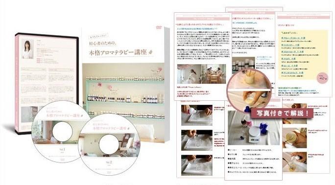 おうちでレッスン!初心者のための、本格アロマテラピー講座(DVD付)